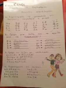 My 'Γλωσσα' language homework